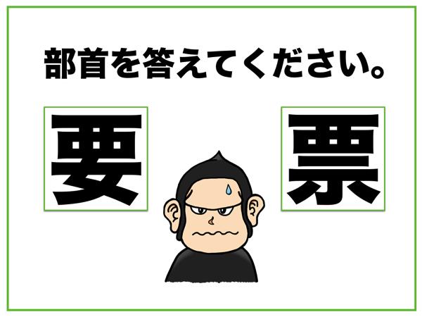 漢字の部首にツッコミを入れろ! こんなのが漢字検定に出題されるから厄介! | ごりらのせなか