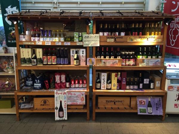 「丹波ワイン」をはじめ地元のお酒がズラリ!