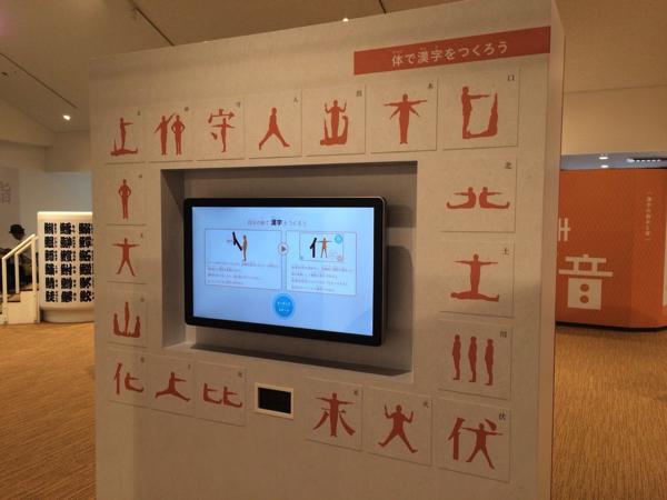 体で漢字をつくろう