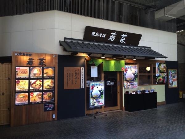「阪急そば 若菜」の外観