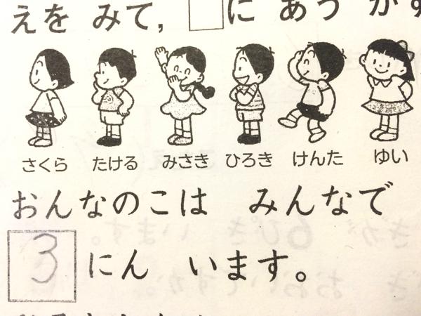 夏休みの宿題にとんでもない問題が!!