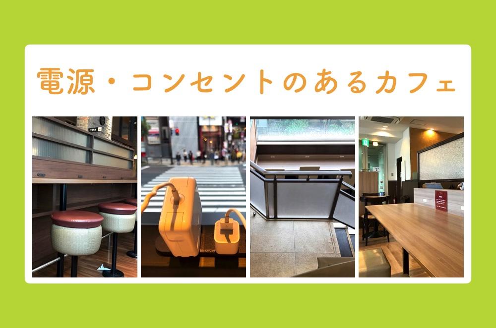 サボリーマン必見 大阪で電源 コンセントのあるカフェ 喫茶店まとめ