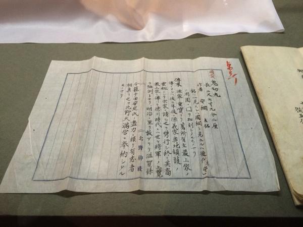 北野天満宮に奉納された時の文書