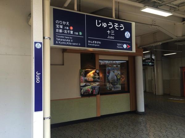 十三駅のホームにある阪急そば 若菜