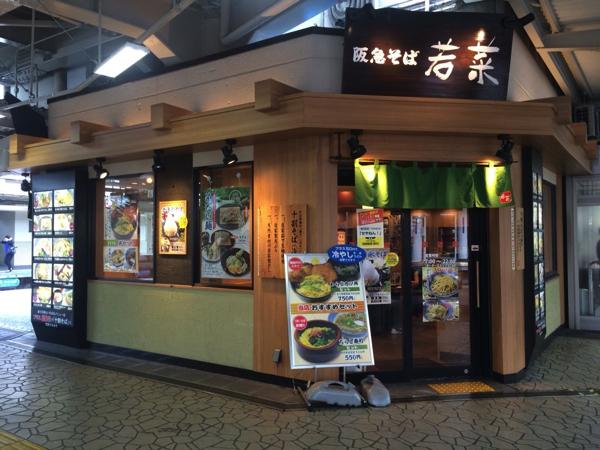 阪急そば 若菜 十三店の外観