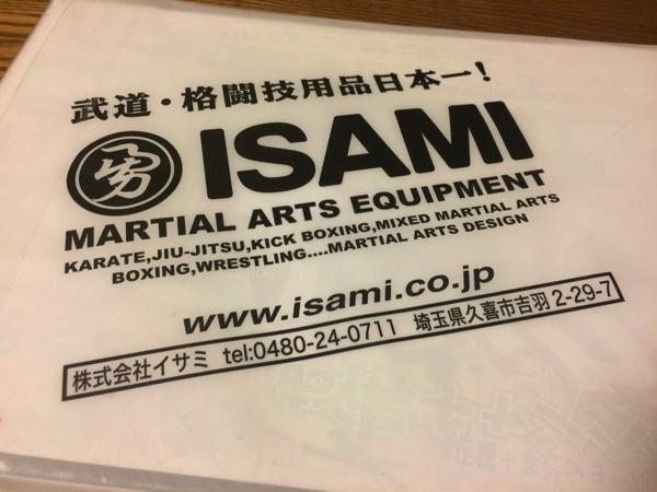 空手道具はどこで買う? カタログもおもしろい「ISAMI/イサミ」がおすすめ! | ごりらのせなか