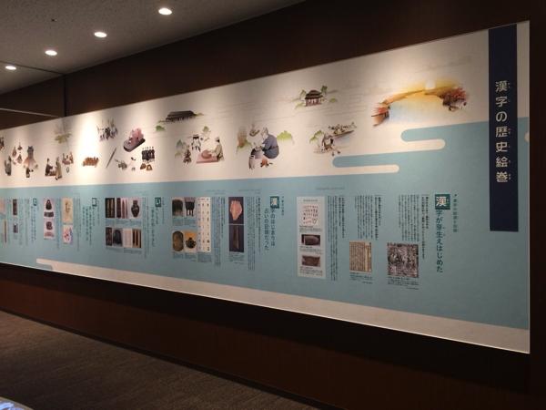 長さ30メートルの「漢字の歴史絵巻」