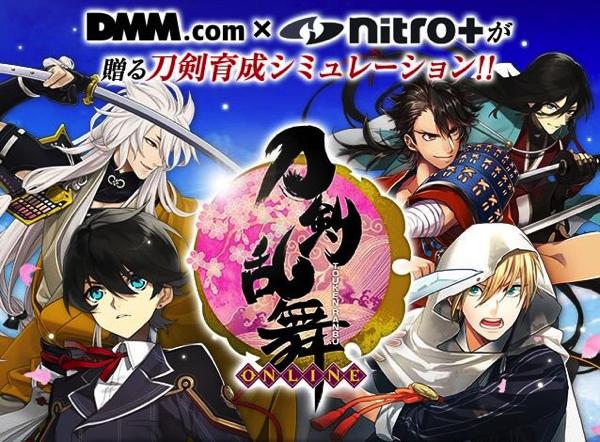大人気のオンラインゲーム『刀剣乱舞』