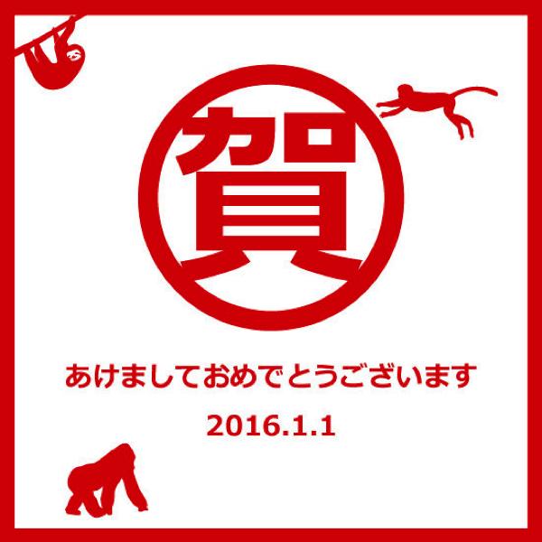 2016年の年賀状のデザイン