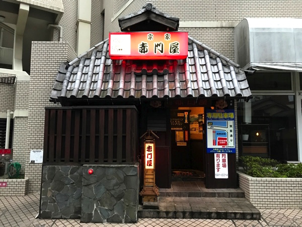 「赤門屋」の入口