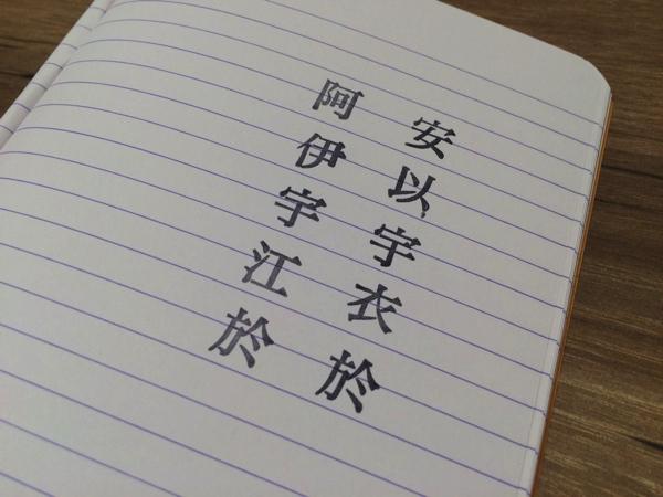 「アイウエオ」「あいうえお」のもとの字