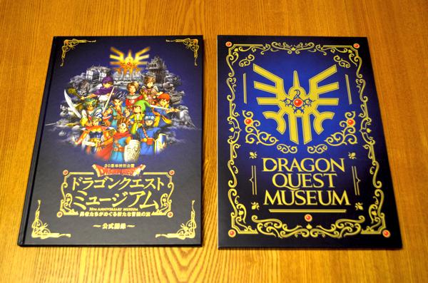 ドラゴンクエストミュージアム(大阪開催)冒険の感想! 混雑状況〜グッズ紹介まで徹底解説します! | ごりらのせなか
