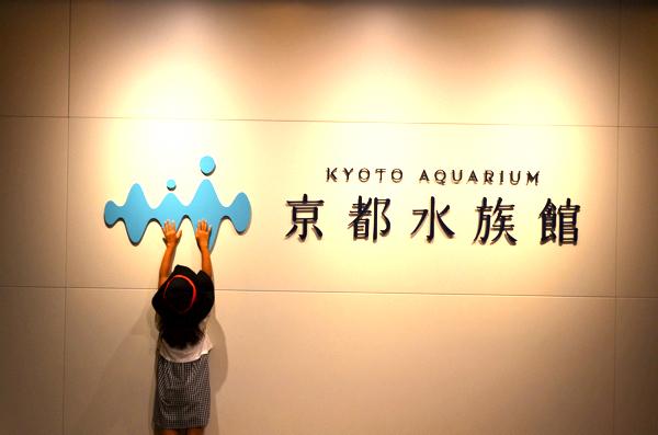 ハロウィーンの仮装で京都水族館へ
