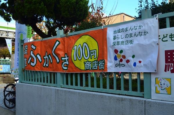 「ふかくさ100円商店街」の特別企画
