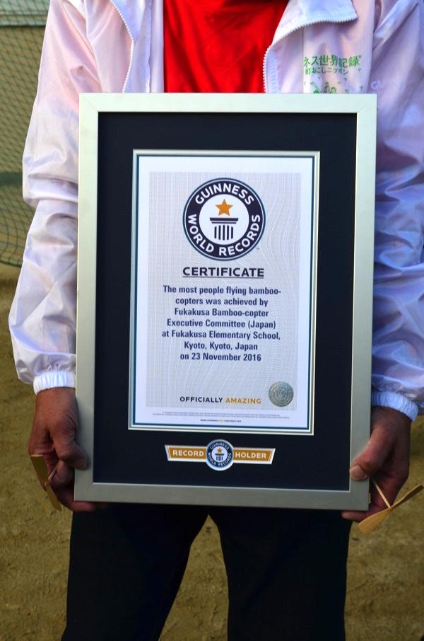ギネス世界記録の認定証