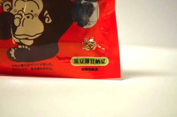 「ゴリラの鼻くそ」は黒豆薄甘納豆