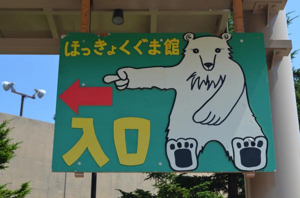 [北海道・旭川]旭山動物園の魅力はこんなところにも! 子どもといっしょに探してみよう! | ごりらのせなか