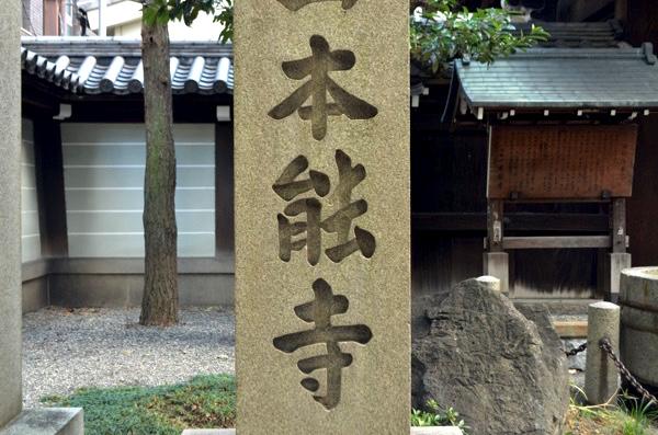 本能寺の「䏻」という文字