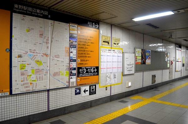 京都市営地下鉄・東西線「東野」駅