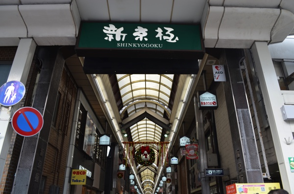 「新京極」の入り口