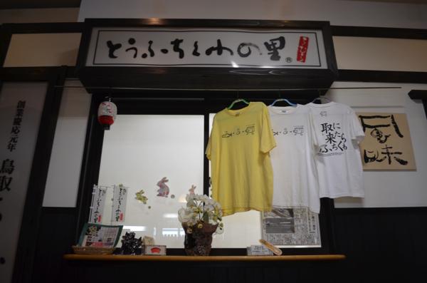 「とうふちくわの里 白兎道の駅店」