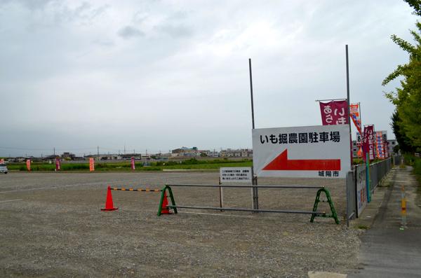 「あらす観光いも掘り農園」の駐車場