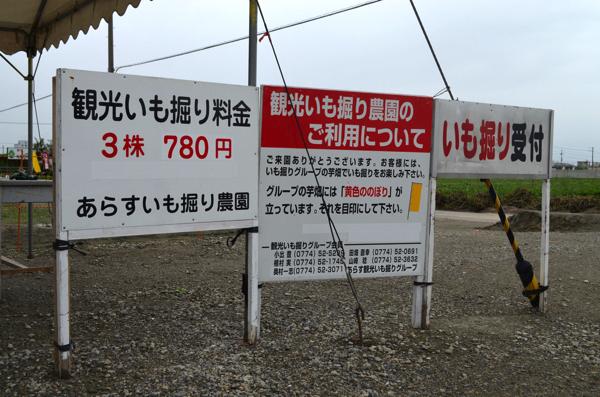 「あらす観光いも掘り農園」の受付