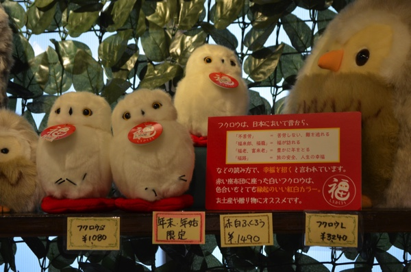 赤白ふくろう(1,490円)