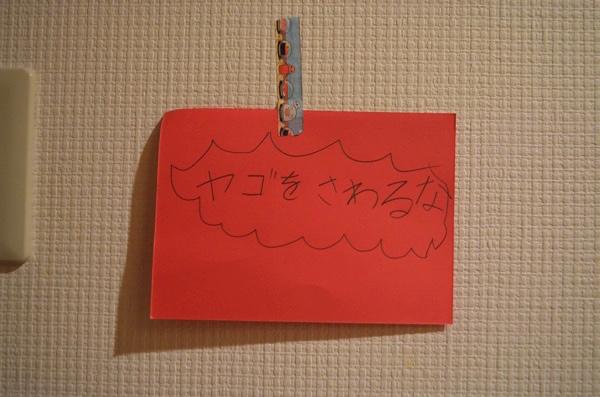 家の壁に張り紙が!