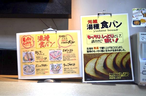湯だね食パンとは!?