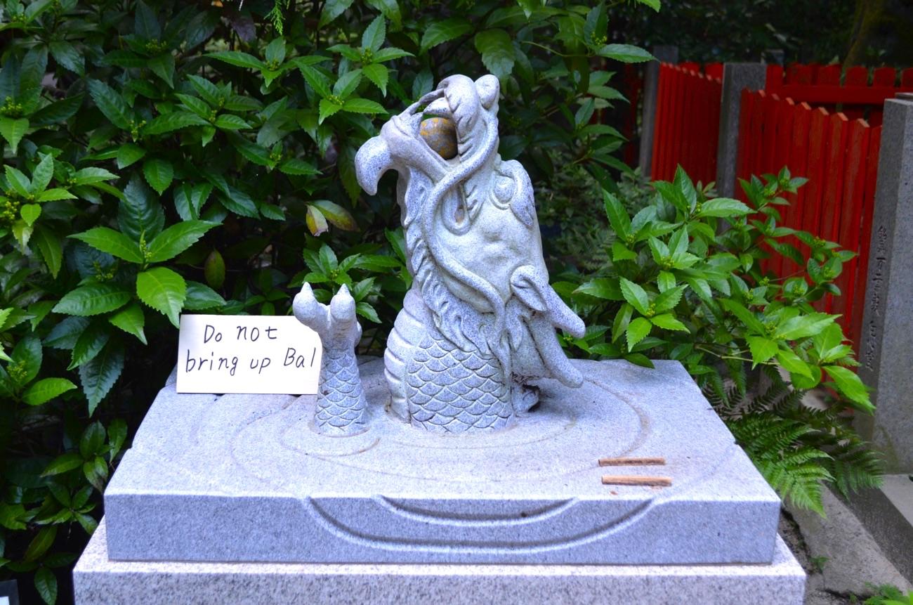 伏見神寶神社の龍