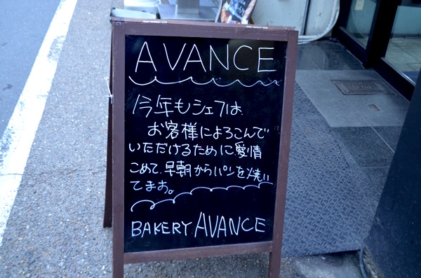 AVANCE(あばんせ)は早朝オープン!