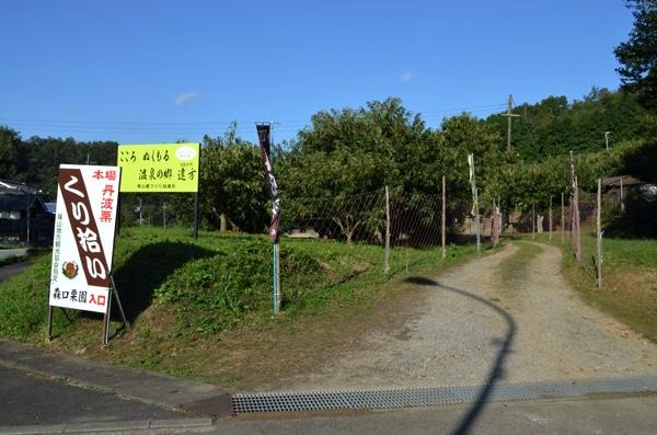 森口栗園の入口