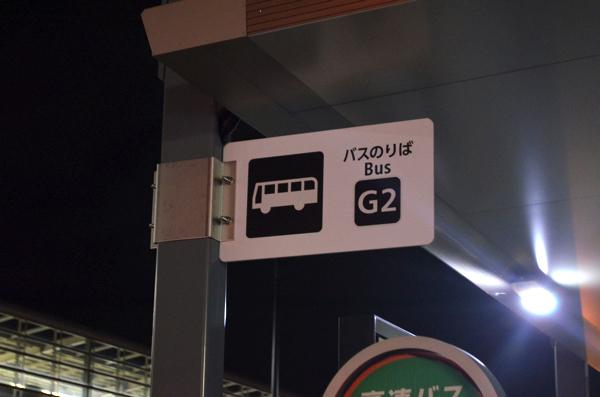 バスのりばのサイン