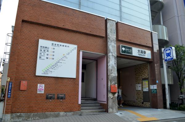 都営地下鉄・新宿線「大島」駅