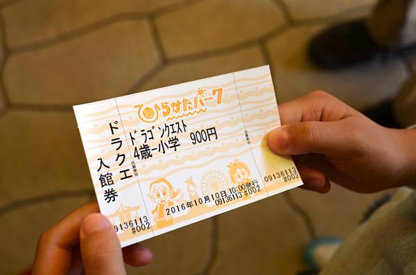 「ドラゴンクエストミュージアム」単体入場チケット