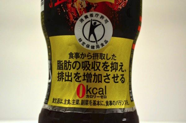 KIRIN メッツコーラは特定保健用食品