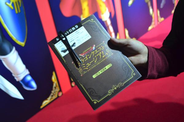 「ドラゴンクエストミュージアム」冒険の書