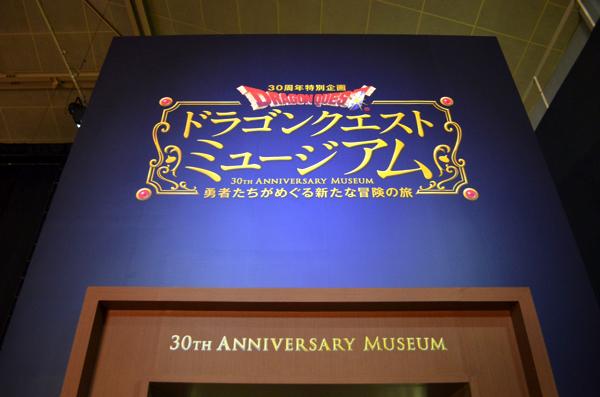 「ドラゴンクエストミュージアム」の入り口
