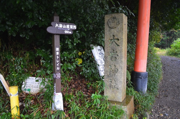 深草トレイルの標識