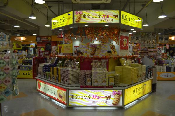 東京ばな奈の販売コーナー