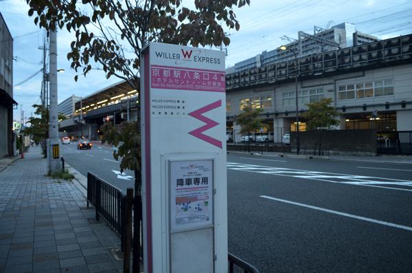 ホテルセントノーム京都前