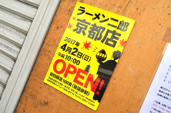 ラーメン二郎 京都店が2017年4月2日午前10時オープン! 関西初出店は激戦区の一乗寺!! | ごりらのせなか