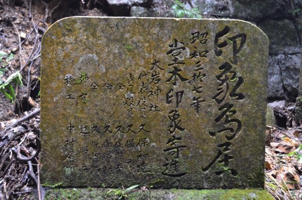 「印象鳥居」と刻まれた石碑