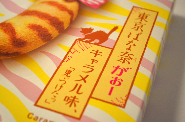 「東京ばな奈がぉー」のパッケージ