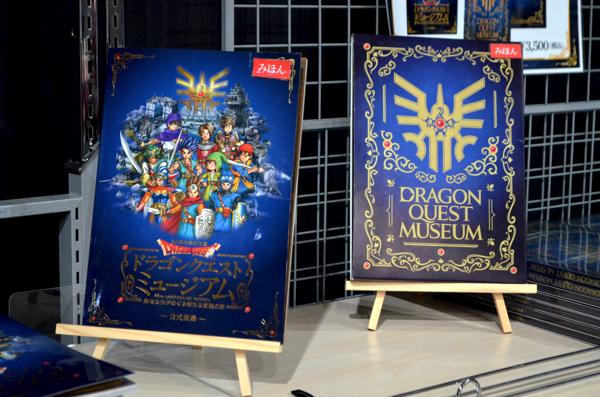 ドラゴンクエストミュージアム 公式図録