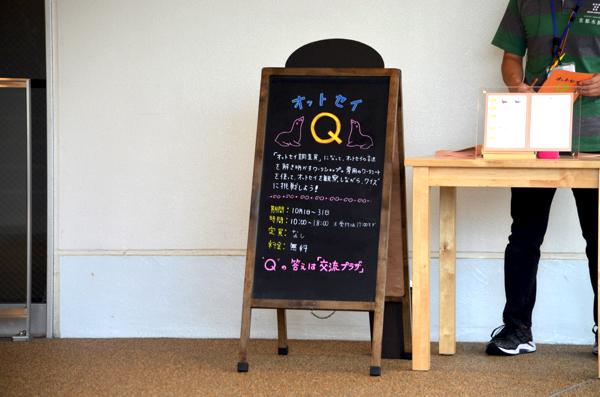 「オットセイQ」の看板