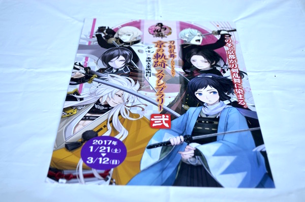 刀剣乱舞 -ONLINE- 京の軌跡 スタンプラリー 弐