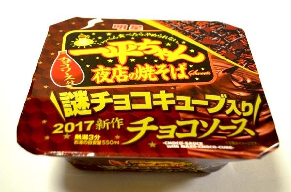 「一平ちゃん・チョコソース」のパッケージ