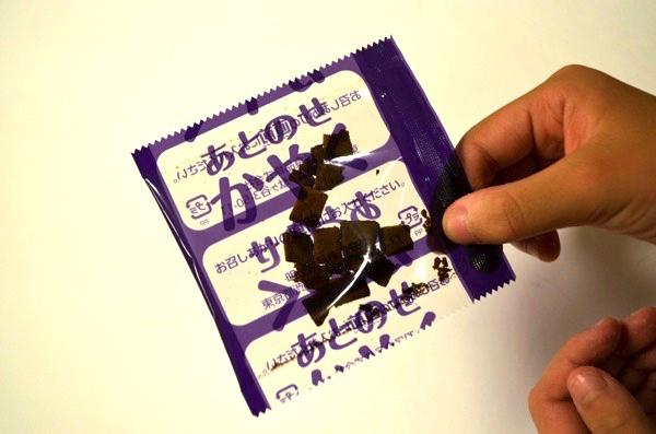 これが「謎チョコキューブ」!!